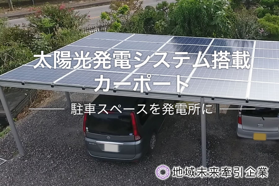 Solar Power Generation System - Effective utilization of endless natural energy