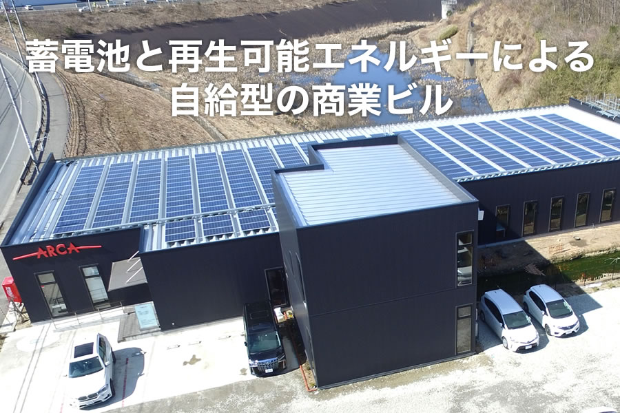 Storage battery and Renewable energy implemented SELF-SUFFICIENT Commercial Building
